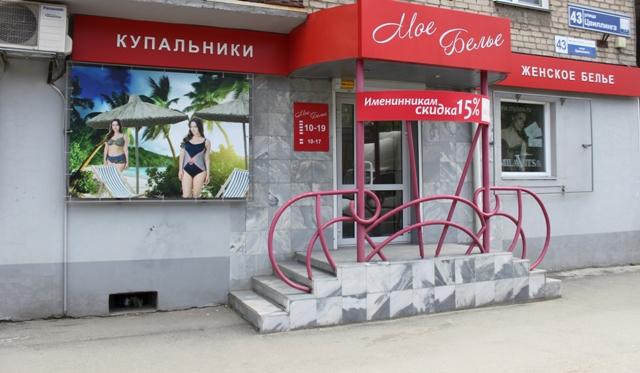магазин женского нижнего белья в челябинске