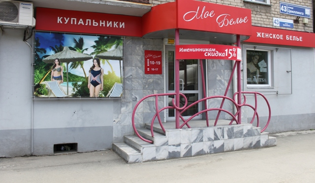 91c7b5e27bb6c интернет магазин Моё бельё в Челябинске